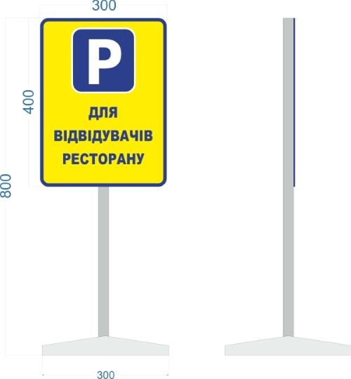 Указатель парковки, стоянки