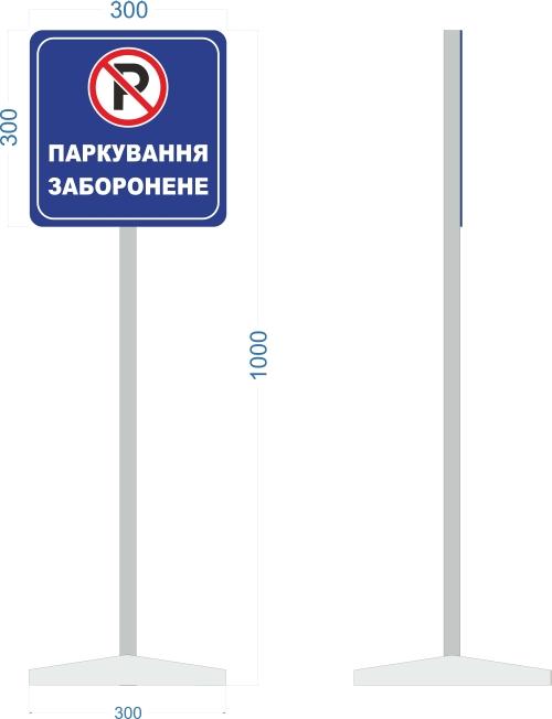 Табличка для парковки