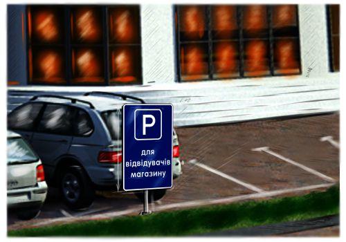 Парковочные таблички, знаки для парковки