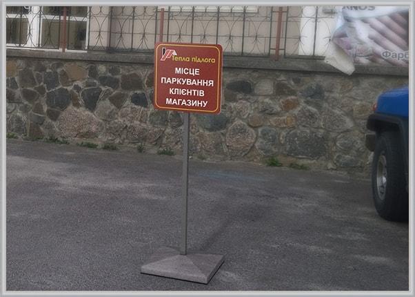 Табличка указатель парковки для клиентов магазина