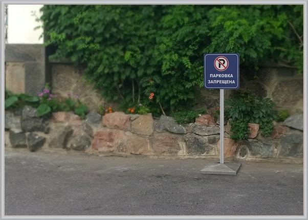 Табличка запрещающая парковку