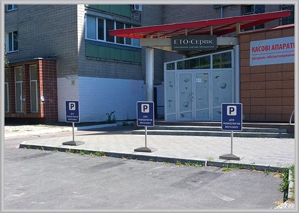 Мобильные переносные таблички, знаки разрешающие парковку посетителей