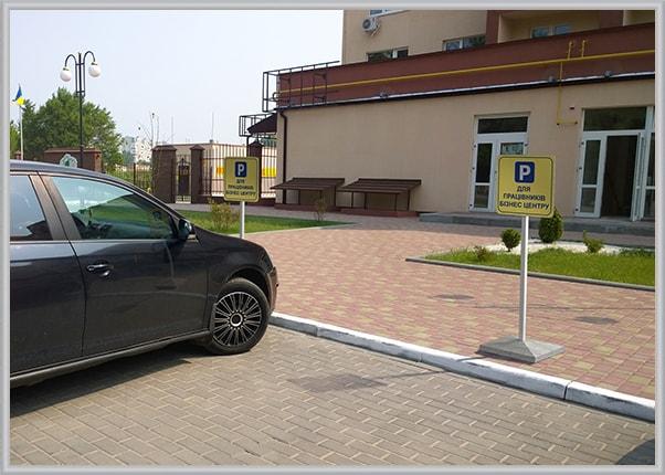 Мобильный, переносной парковочный знак