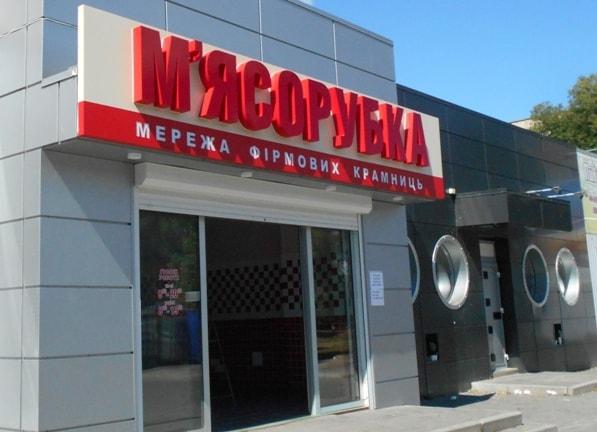 Фасадна вивіска магазину з об'ємними літерами