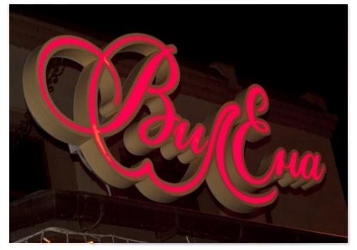 Фасадные буквы, объемные буквы на фасад