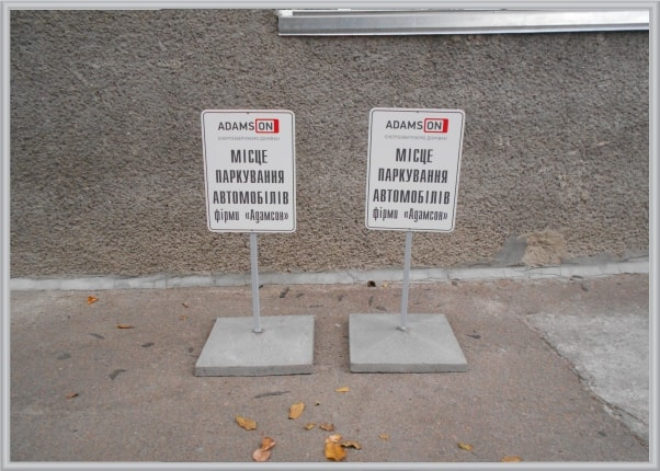Табличка для парковки сотрудников офиса