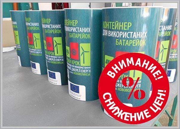 Снижение цен на контейнеры для батареек