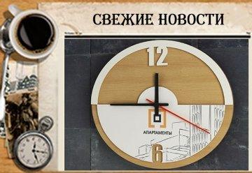Дизайнерские часы с логотипом