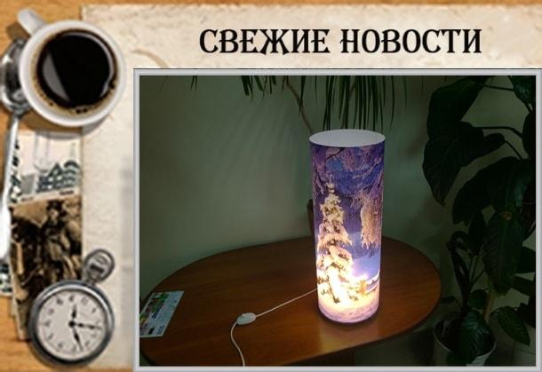 Светильник с rgb лампой