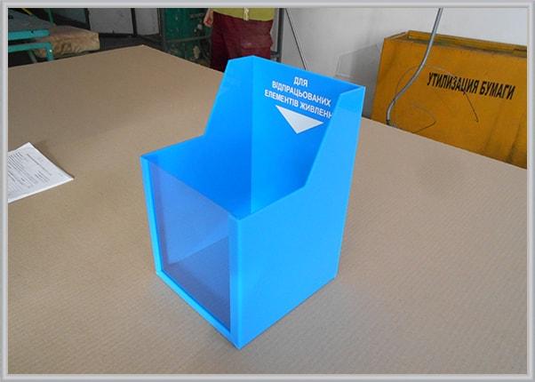 Пластиковый короб для отработанных элементов питания