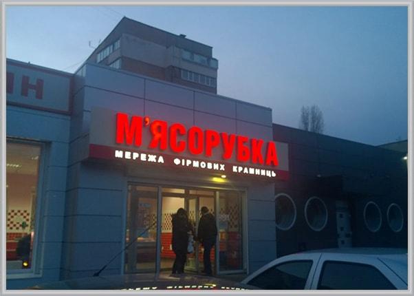 Световая вывеска продуктового магазина с объемными буквами