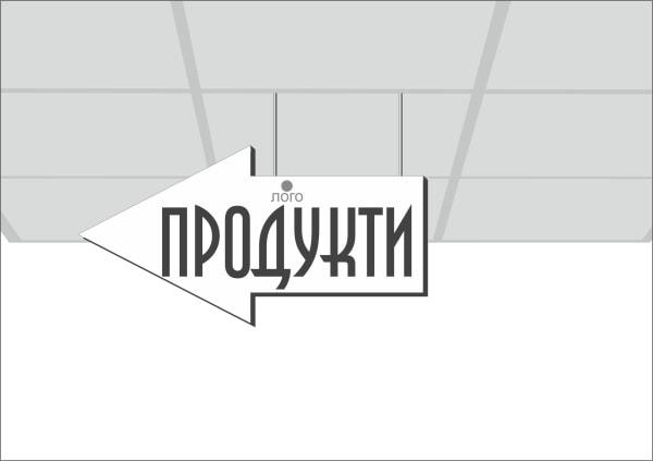 Информационная табличка указатель