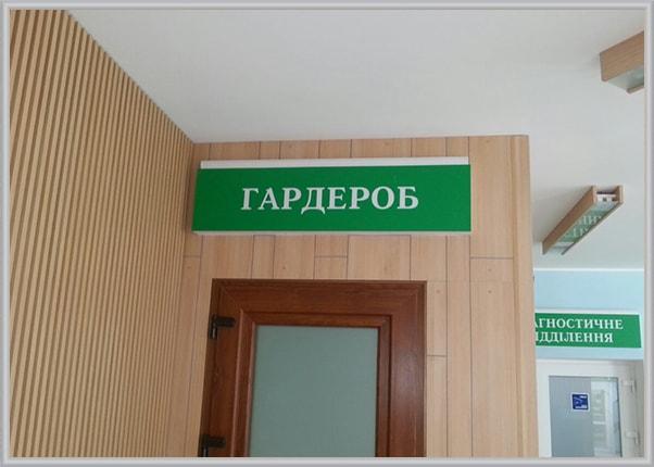 Інформаційна табличка в лікарні