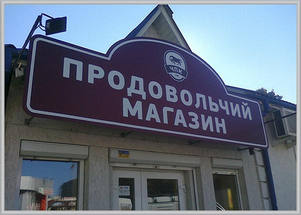 Не световая вывеска мясного магазина ЧПК