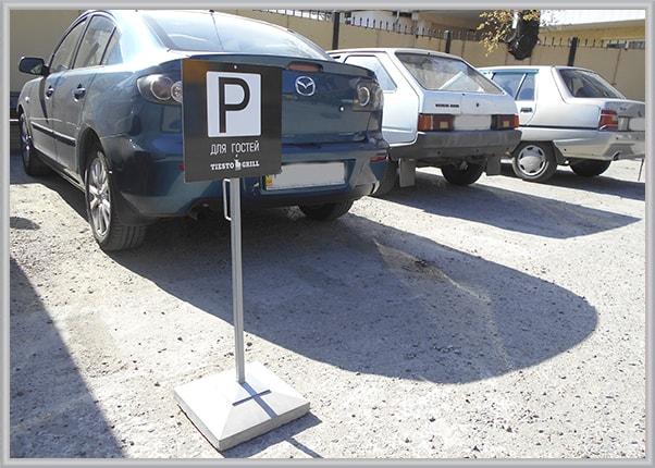 Парковочная табличка для гостей, посетителей заведения