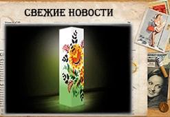 Світильник Петриківський розпис