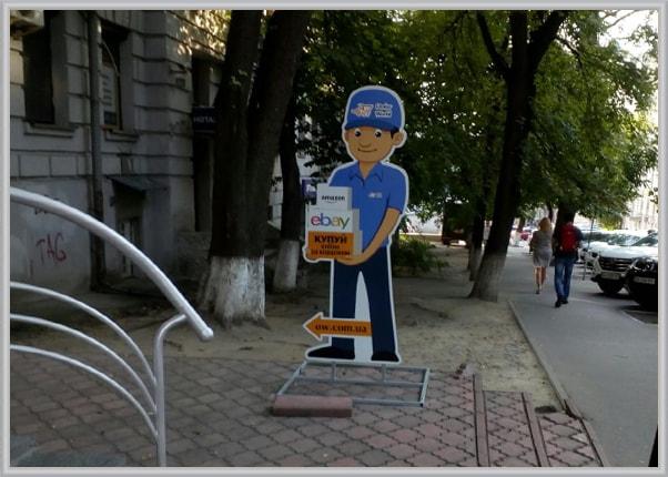 Уличная ростовая фигура для офиса службы доставки