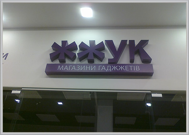 Световые, объемные буквы на магазин цифровой техники