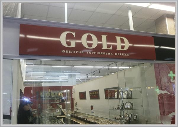 Вывеска с подсветкой для магазина ювелирных изделий