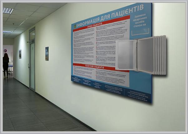 Информационный настенный стенд с перекидными карманами