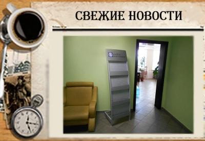 Рекламная стойка под выкладку полиграфии