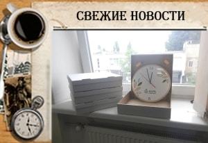 Партія, серія годинників з логотипом