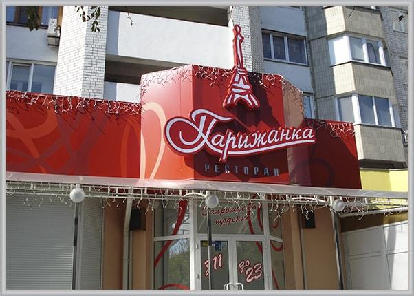 Световая вывеска ресторана с объемными буквами, символами