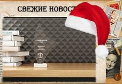 Новогодние корпоративные бизнес сувениры, подарки