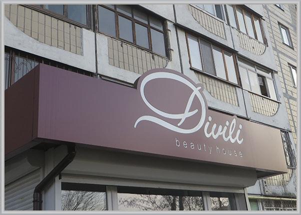 Вивіска салону краси - оформлення фризу з літерами на проріз