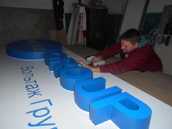 Изготовление вывески с объемными буквами
