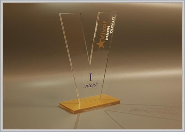 Кубок, статуэтка из акрила для победителей фестиваля детского и юношеского творчества Виват - юный талант