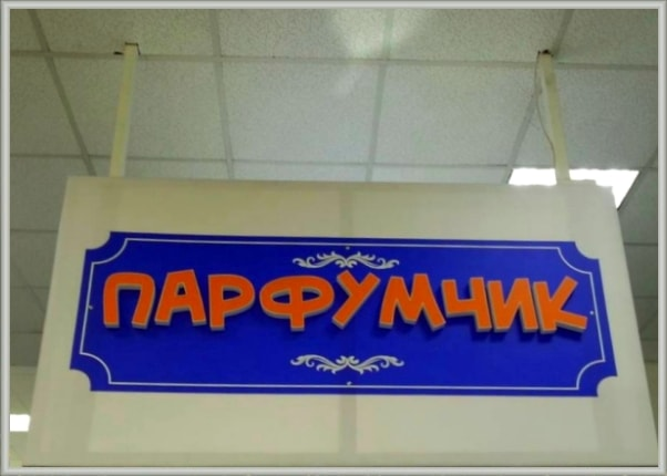 Не световая интерьерная вывеска с объемными буквами для магазина духов