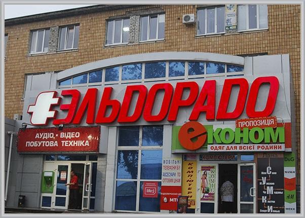 Световая вывеска с объемными буквами - магазин бытовой техники Эльдорадо