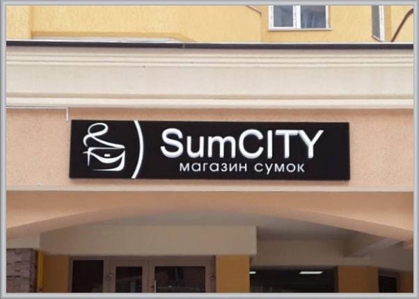 Фасадна не світлова вивіска магазина сумок з об'ємними буквами