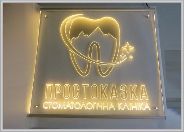 Настенный акрилайт, световая панель для стоматологии