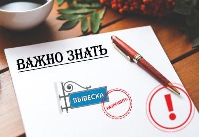 Разрешение, согласование вывески, наружной рекламы в Украине