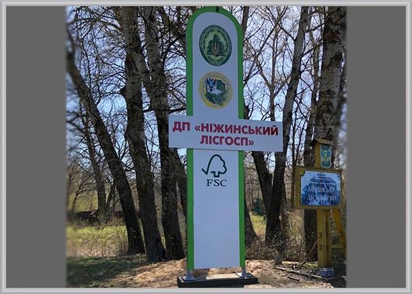 Інформаційна стела для ДП Ніжинський Лісгосп