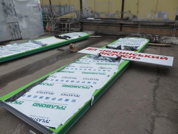 Процес виготовлення інформаційної стели для ДП Ніжинський лісгосп