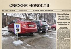 Мобильные, переносные таблички для парковки