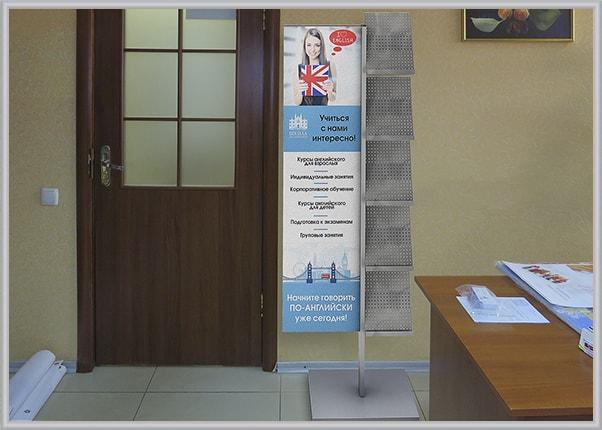 Рекламная стойка, стенд под буклеты для школы английского языка