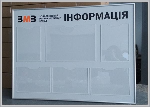 Информационный стенд в профиле с логотипом и прозрачными карманами