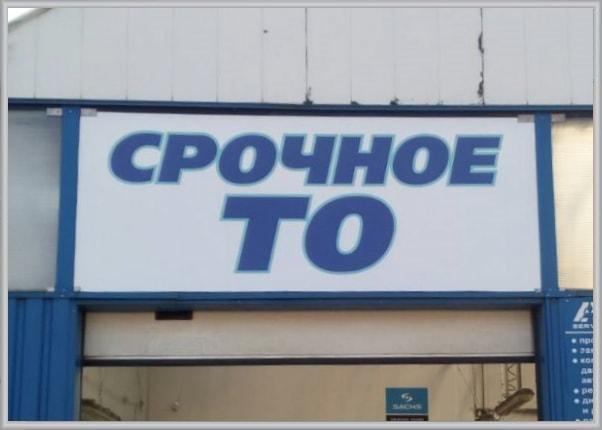 Наружная не световая вывеска для станции технического обслуживания (СТО)