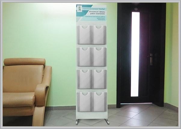 Рекламная стойка под каталоги (листовки, брошюры, буклеты) для строительной фирмы