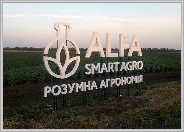 Объемные буквы, символы из алюминиевой композитной панели - информационная вывеска в поле для аграрной компании Alfa Smart Agro