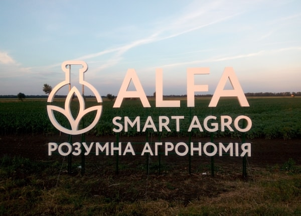 Объемные буквы из композита - вывеска аграрной компании в поле