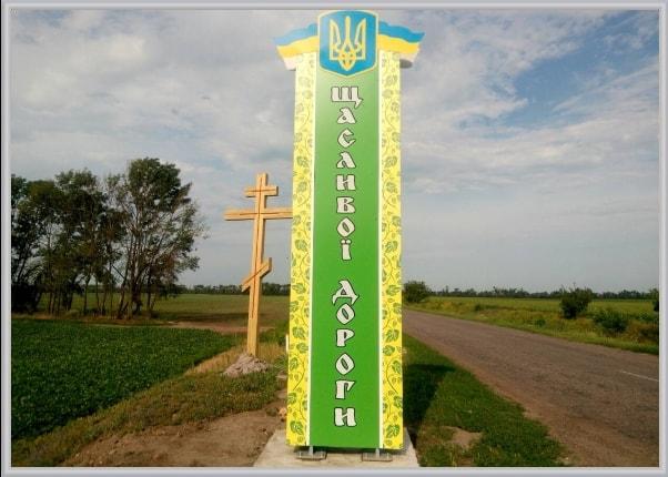 Навигационная, информационная стела, пилон при въезде в населенный пункт - смт. Чернобай, Черкасская область