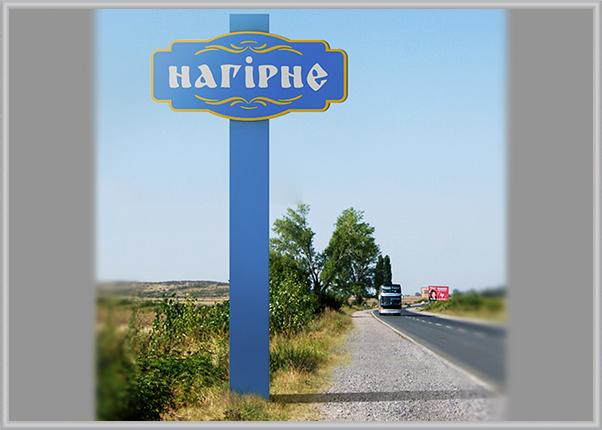 Информационная, навигационная стела, указатель населенного пункта