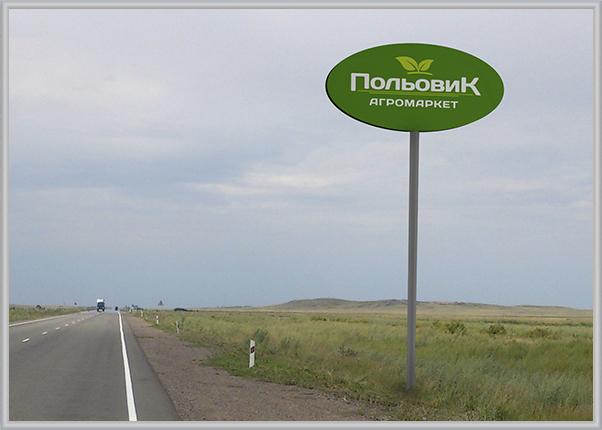 Рекламная, информационная стела, пилон для агромаркета