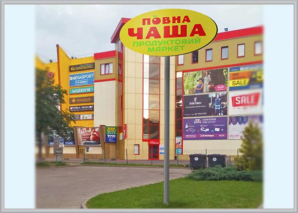 Рекламная, навигационная стела, пилон для супермаркета, магазина