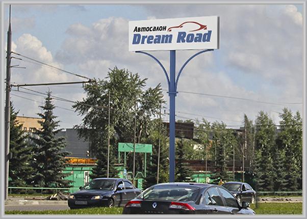Рекламная стела для автосалона